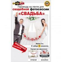 """Гирлянда на ленте """"Свадьба"""""""