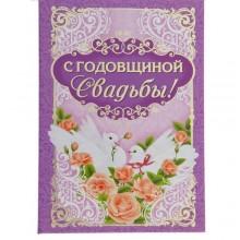 """Диплом """"С Годовщиной свадьбы"""" 15*21 см"""