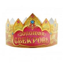 """Корона складная """"Золотая свекровь"""""""