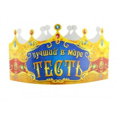 """Корона складная """"Лучший в мире тесть"""""""