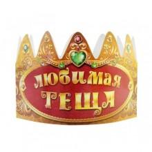 """Корона складная """"Любимая теща"""""""