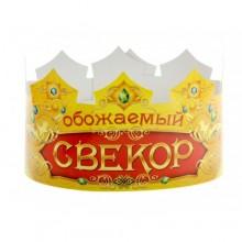 """Корона складная """"Обожаемый свекор"""""""