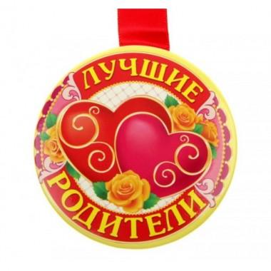 """Медаль металлическая на ленте """"Лучшие родители"""""""