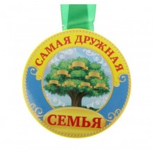 "Медаль металлическая на ленте ""Самая дружная семья"""