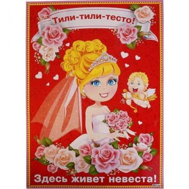 """Плакат на выкуп """"Тили-тили-тесто! Здесь живет невеста!"""" 50*70 см"""